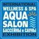 Выставка «Aqua Salon: Wellness & Spa. Бассейны и сауны – 2019»